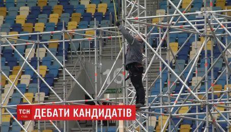 """""""Олимпийский"""" готовится к дебатам: с утра там монтируют сцены для кандидатов"""