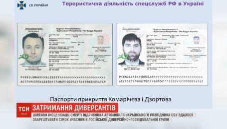 7 учасників російської диверсійно-розвідувальної групи затримала СБУ