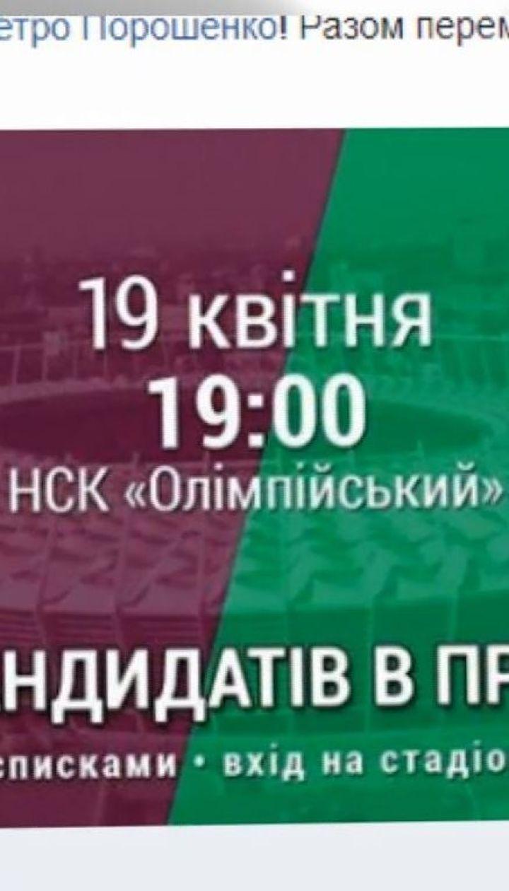 """Две сцены строят на НСК """"Олимпийский"""" отдельно для каждого кандидата"""