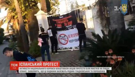 """Испанские гастроли """"Нацкорпуса"""": активисты добрались до вероятных особняков чиновников"""