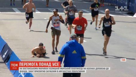 Забег на Бостонском марафоне бывший морской пехотинец посвятил погибшим собратьям