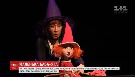 У столичному Театрі ляльок презентували виставу про маленьку добру відьмочку
