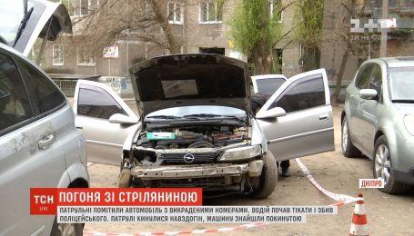 В Днепре подозреваемые в похищении авто сбили патрульного и сбежали