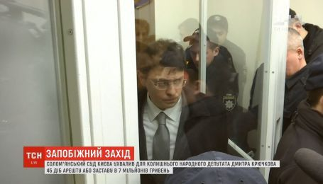 Залог в 7 миллионов или 45 дней ареста: Дмитрию Крючкову избрали меру пресечения