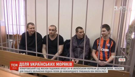 Всем пленным украинским морякам продлили срок ареста