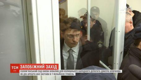 Застава у 7 мільйонів або 45 днів арешту: Дмитру Крючкову обрали запобіжний захід