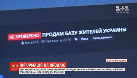 Жительница Днепропетровщины пытались продать в РФ базу данных 1,5 миллиона украинцев