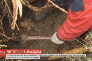 У Вінниці студенти знайшли людські рештки просто посеред парку