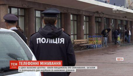 Хвиля повідомлень про замінування прокотилася Дніпром та Одесою