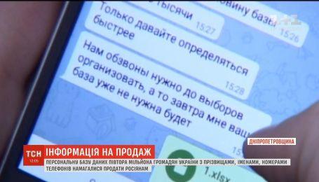 Персональные данные украинцев пыталась продать россиянам жительница Днепропетровщины