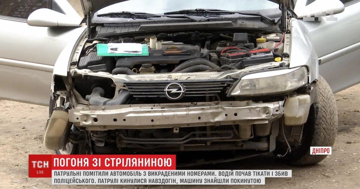 У Дніпрі зловмисники збили копа та протаранили кілька машин під час втечі