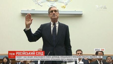 Минюст США обещает опубликовать полный доклад Мюллера о вмешательстве России