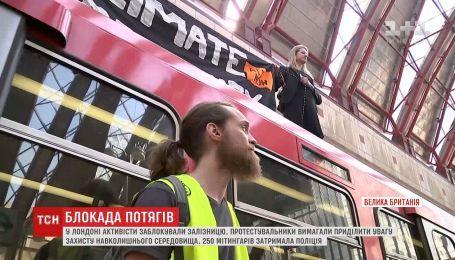 Активисты заблокировали железную дорогу в Лондоне