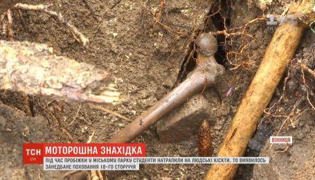 Моторошна знахідка: у Вінниці студенти знайшли людські рештки