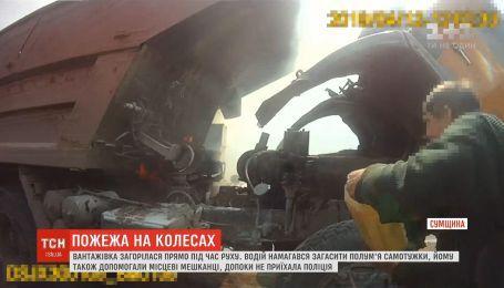 В Сумской области во время движения загорелся грузовик