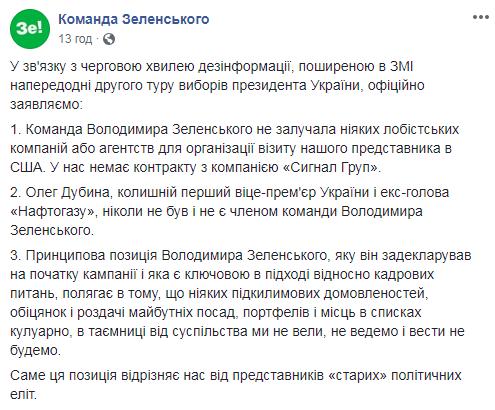 Пост команди Зеленського про Signal Group