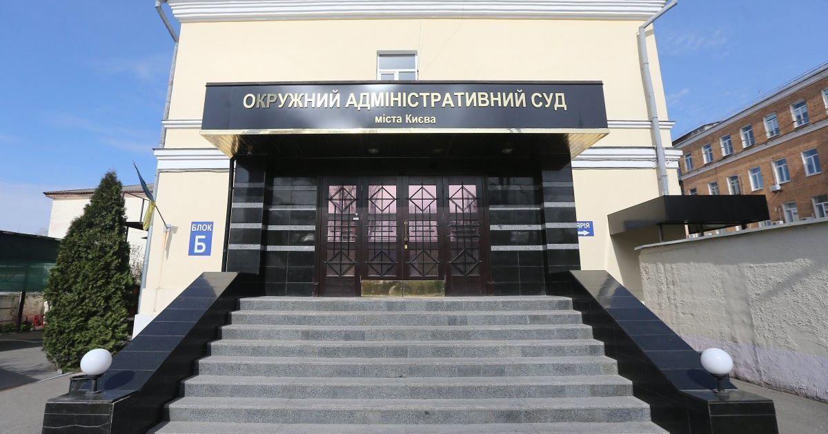 Журналисты разоблачили Окружной админсуд Киева в обходе системы автома