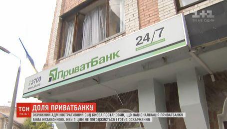 """Суд визнав націоналізацію """"Приватбанку"""" незаконною"""