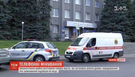 Атака анонімів: у Дніпрі та Одесі масово повідомляють про замінування