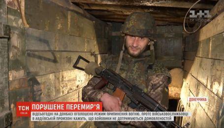 На Донбасі великоднє перемир'я не протрималося і півгодини