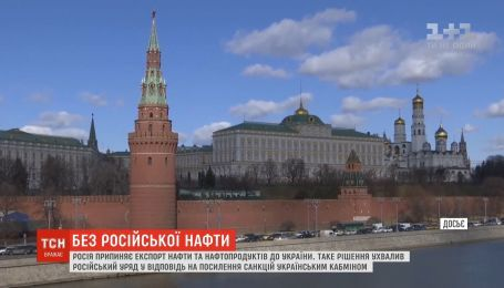 Российскую нефть и нефтепродукты больше не будут экспортировать в Украину