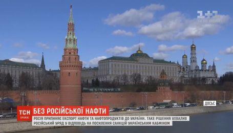 Російську нафту та нафтопродукти більше не експортуватимуть в Україну