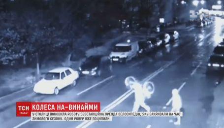 Молодики поцупили велосипед із безстанційного велопрокату у столиці