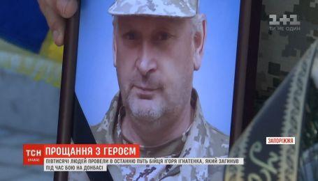 На коленях провожали в последний путь бойца Игоря Игнатенко на Запорожье