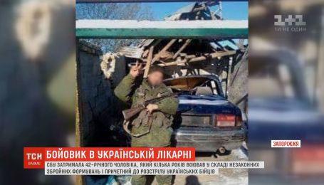 """СБУ затримала бойовика """"ДНР"""", який приїхав на лікування до Запоріжжя"""