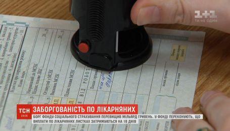 Миллиард гривен превысил долг Фонда социального страхования перед украинцами