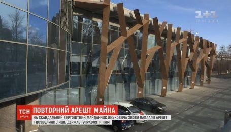 На скандальную вертолетную площадку Януковича снова наложили арест