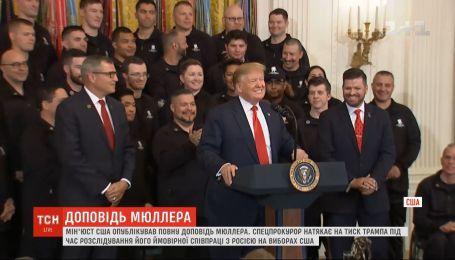 Трамп празднует: в США опубликовали доклад специального прокурора Мюллера