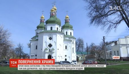 Храм Иоанна Богослова в Нежине передали Поместной церкви Украины
