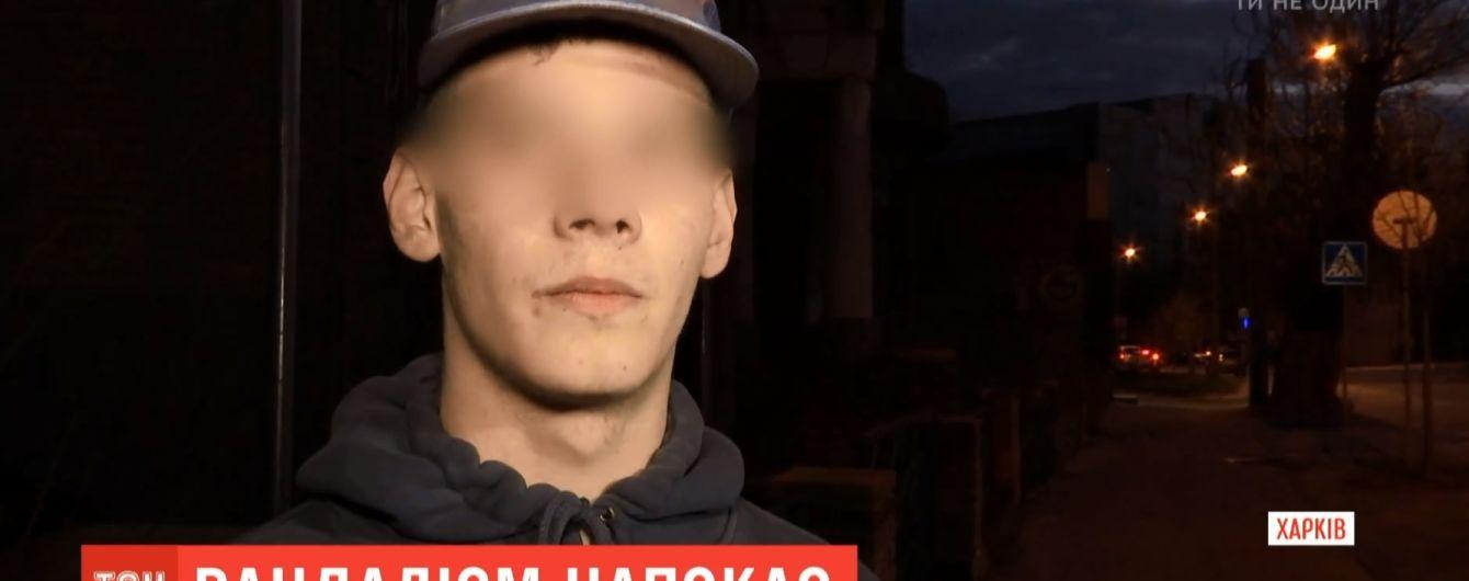Харьковские подростки ради рейтингов видео разбили имущества на 100 тысяч гривен
