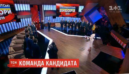 Зеленський офіційно представив свою команду