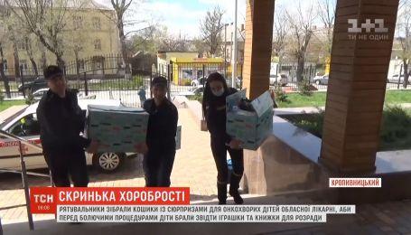 Коробки храбрости: спасатели в Кропивницком собрали для онкобольных детей подарки