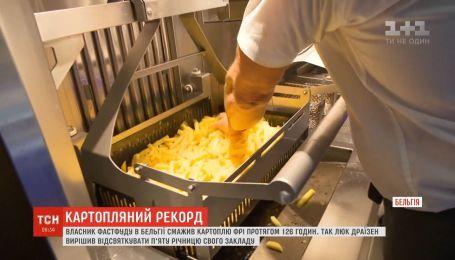 Картофельный рекорд: владелец бельгийского фастфуда жарил фри в течение 126 часов