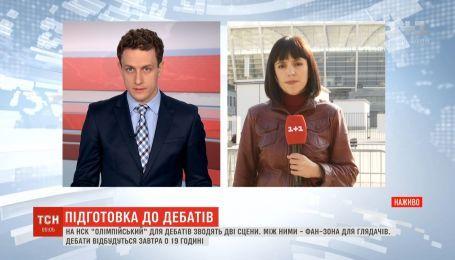 """Металлоискатели и тысячи правоохранителей: """"Олимпийский"""" готовят к дебатам"""