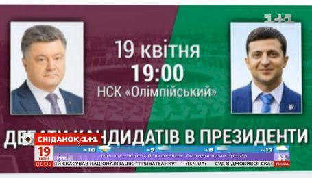 Чого українці очікують від дебатів між Порошенком і Зеленським
