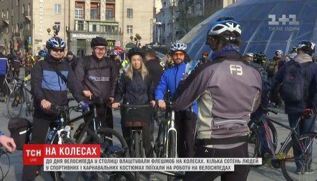 В День велосипеда в столице устроили флешмоб на колесах
