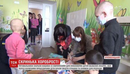 Для онкобольных детей спасатели Кропивницкого собрали ящики с игрушками