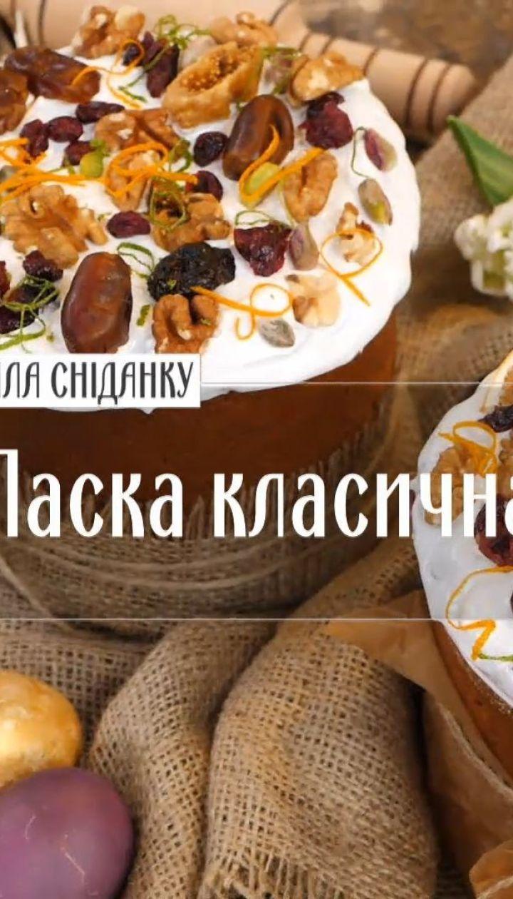 Кулич классический - рецепты Руслана Сеничкина