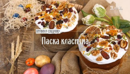 Паска класична – рецепти Руслана Сенічкіна