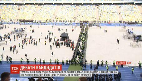 """Дебати кандидатів: на """"Олімпійський"""" почали запускати глядачів"""