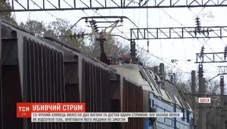 На Одещині 13-річного хлопця вдарило струмом на даху потяга