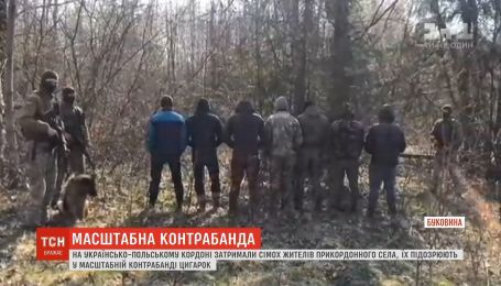 На українсько-польському кордоні затримали групу осіб, підозрюваних у контрабанді цигарок
