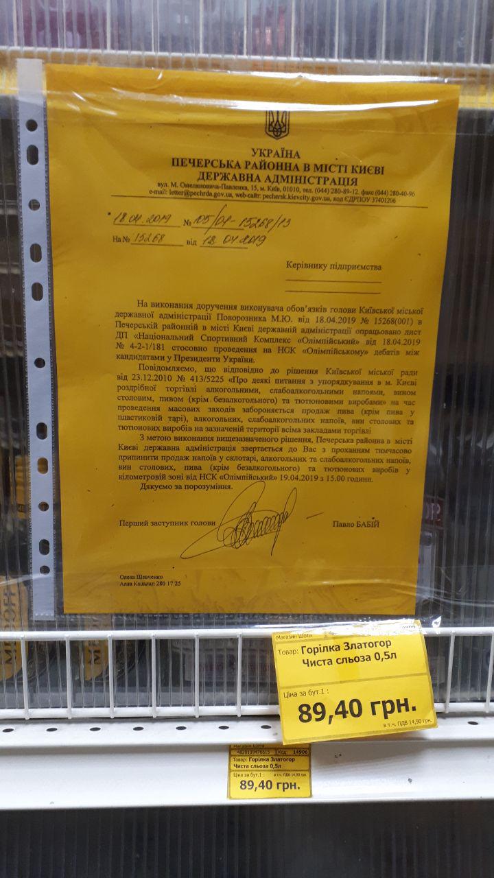 заборона_продаж
