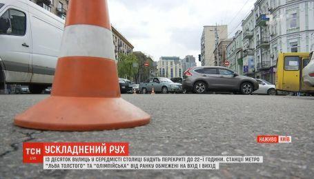 З десяток вулиць у середмісті столиці будуть перекриті до 22-ї години