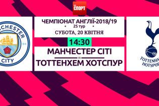 Манчестер Сити - Тоттенхэм 1:0. Онлайн-трансляция матча АПЛ