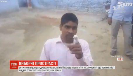 В Индии мужчина отрезал себе палец, потому что проголосовал не за ту партию